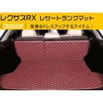RX056 LEXUS レクサスRX パーツ アクセサリー 内装カスタムパーツ トランクマット ラゲージマット フロアマット 合成革 レザートランクマット 3P