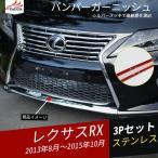 RX060 LEXUS RX レクサス パーツ アクセサリー アクセサリー カスタムパーツ フロントバンパーガーニッシュ 3P