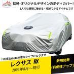 RX067 LEXUS RX レクサス パーツ アクセサリー ボディカバー カーカバー アクセサリー カスタムパーツ 1P
