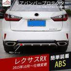 RX079 LEXUS RX 200t 450h レクサス 外装パーツ アクセサリー カスタムパーツ リアバンパープロテクター 1P