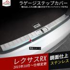 RX090 LEXUS レクサス RX 内装パーツ ラゲージステップカバー スカッフガード  内側 トランクプロテクター 汚れ 傷防止  1P