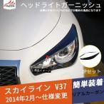 SK002 SKYLINE スカイラインV37セダンパーツ アクセサリー フロントバンパー アイライン リアルカーボン ヘッドライトガーニッシュ 2P