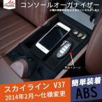 ■SK016■NISSAN/SKYLINE スカイラインV37セダン カスタム内装パーツ  コンソールボックス 1P