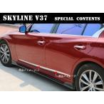 ■SK086■NISSAN/SKYLINE スカイラインV37セダン カスタム外装パーツ  サイドドア ロアガーニッシュ メッキモール 鏡面仕上げ 4P
