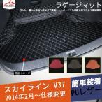 SK102 SKYLINE スカイライン V37 セダン 内装 パーツ トランクマット ラゲージマット 汚れ防止  1P