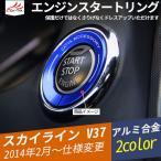 SK130 SKYLINE スカイライン V37 エンジンスタートボタン リング カバー ステッカー アクセサリー カスタム パーツ  1P