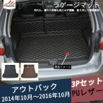 【2月中旬出荷予定】■SU012■SUBARU/OUTBACK スバルアウトバックBS系  トランクマット ラゲージマット 合成革 レザーラゲージトレイ  3P