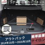 【2月中旬出荷予定】■SU014■SUBARU/OUTBACK スバルアウトバックBS系 カスタム内装パーツ  ラゲージ収納 カーゴネット  4P