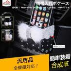 TY075 車用 収納ポケット 携帯入れ 吹き出し口掛け式 ファー クリスタル とても可愛い 収納グッズ アクセサリー 1P