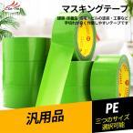 TY330 養生テープ マスキングテープ グリーン 粘着テープ 建築 床養生 住宅・ビルの塗装・工事 車改装 DIY 三種類サイズ 選択可能 1P