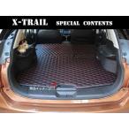 XT005 X-TRAIL エクストレイル T32  トランクマット ラゲージマット フロアマット 合成革 レザー トランクトレイ 3P