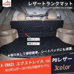 ■XT007■NISSAN/X-TRAIL 日産エクストレイル T32 カスタム内装パーツ トランクマット ラゲージマット 合成革 レザー トランクトレイ 3P