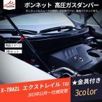 ■XT027■NISSAN/X-TRAIL 日産エクストレイル T32 カスタム外装パーツ   ボンネット ガスダンパー 2P