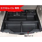 ■XT029■NISSAN/X-TRAIL 日産エクストレイル T32 カスタム内装パーツ   トランクトレイ 収納ボックス 2P
