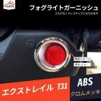 XT041 X-TRAIL エクストレイル T31 パーツ アクセサリー リフレクターガーニッシュ