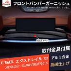XT047 X-TRAIL エクストレイルパーツ アクセサリー T32 カスタム外装パーツ フロントバンパー グリルガーニッシュ 鏡面仕上げ 1P