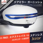 XT055 X-TRAIL エクストレイル T32 カスタム外装パーツ サイドミラー ドアミラー ガーニッシュ メッキ  2P