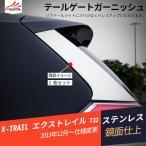 ■XT064■NISSAN/X-TRAIL 日産エクストレイル T32 カスタム外装パーツ  テールゲートガーニッシュ 2P