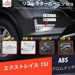 ■XT074■NISSAN/X-TRAIL 日産エクストレイル T32 カスタム外装パーツ リアバンパー フォグカバー メッキ リフレクターガーニッシュ 2P