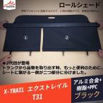 ■XT095■NISSAN/X-TRAIL 日産エクストレイル T31 カスタム内装パーツ  ラゲージ収納 ロールシェード 1P