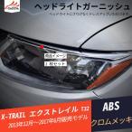 【2月中旬出荷予定】■XT099■NISSAN/X-TRAIL 日産エクストレイル T32  フロントバンパー アイライン メッキ ヘッドライトガーニッシュ 2P