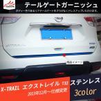 XT103 X-TRAIL エクストレイルパーツ アクセサリー T32 カスタム外装パーツ 鏡面仕上げ テールゲートガーニッシュ 1P