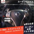 XT115 X-TRAIL エクストレイルパーツ アクセサリー T32 パーツ アクセサリー 内装カスタムパーツ カーボンハンドル スポーツハンドル アクセサリー 1P
