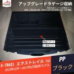 XT150 X-TRAIL エクストレイル T32 内装 パーツ アップグレードラゲージ収納 トランクトレイ 収納ボックス  2P