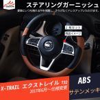 XT176 新型 エクストレイル T32 内装パーツ インテリアガーニッシュ ハンドルカバー ステアリングガーニッシュ  2P