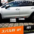 ■XV054■SUBARU/XV スバルXV GP7 カスタム外装パーツ サイドドア ガードモール ドアロアガーニッシュ 4P