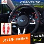 XV074 スバル乗用車全車種対応 XVアウトバックフォレスター   インテリアパネル パドルシフトカバー エクステンション 2P