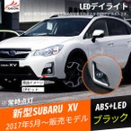 XV103 スバル SubaruXV パーツ フォグランプ 増設 LEDデイライト LEDデイランプ 2P