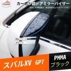 XV110 SUBARU スバル XV 外装パーツ カーボン調 ドアミラーバイザー サイドミラーバイザー アクセサリー カスタムパーツ 2P