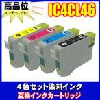 インク エプソン互換 IC4CL46 4色セット PX-101 PX-401A PX-402A PX-501A PX-A620 PX-A640 PX-A720 PX-A740 PX-FA700 PX-V780 染料インク