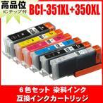 インク キヤノン互換 BCI-351XL+350XL/6MP 6色セット プリンターインクカートリッジ MG7530F MG7530 MG7130 MG6730 MG6530 MG6330 iP8730