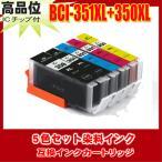 インク キヤノン互換 BCI-351XL+350XL/5MP 5色マルチパック プリンターインクカートリッジ  MG5630 MG5530 MG5430 MX923 iP7230 iX6830