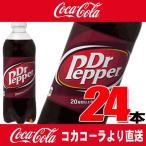 ドクターペッパー PET 500ml 24本 コカ・コーラより直 送