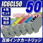 インク エプソン互換  IC6CL50 6色 8個フリーチョイスEP-774A EP-801A EP-802A EP-803A EP-803AW EP-804A EP-804AR EP-804AW プリンターインク