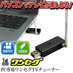 PC専用USBワンセグチューナー ブラック チューナーのないPCでも、テレビが観れる!録れる!