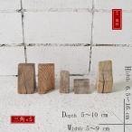 DIY 流木 角材 木材 材木 DIY角材 流木 DIY木材 _km0064