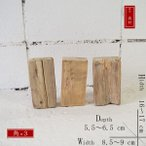 DIY 流木 角材 木材 材木 DIY角材 流木 DIY木材 _km0079