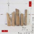 DIY 流木 角材 木材 材木 DIY角材 流木 DIY木材 _km0085