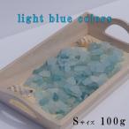 ビーチグラスシーグラス アクセサリー 水色系 Sサイズ 100g
