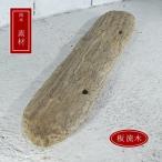 DIY 棚 材料 インテリア DIY棚 木材板 素材 so248