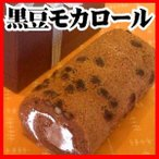 Yahoo!菓子処風月堂新商品 北海道産 黒豆モカロールケーキ