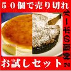クラシックショコラ チーズケーキ4号サイズ2ホール チョコレートケーキ チーズケーキ ポイント10倍 詰め合わせ 洋菓子 焼き菓子