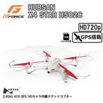 G-FORCE ジーフォース  HUBSAN X4 STAR ドローン H502C