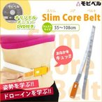 モビベル Slim Core Belt オレンジ オリジナルメニ