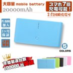 モバイルバッテリー 超軽量大容量 20000mAh 送料無料 2台同時充電可能 急速充電 スマホ携帯充電器 iPhone7 7plus iPhone6 6plus 5s 5 Galaxys