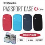 パスポートケース 旅行 マルチケース 大容量 トラベルポーチ ポーチ チケット 財布 旅行用 貴重品